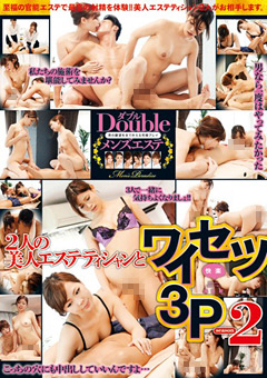 Doubleメンズエステ 2人の美人エステティシャンとワイセツ3P2