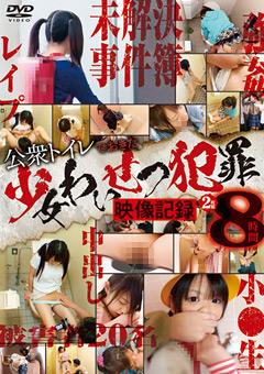 「公衆トイレでおきた少女わいせつ犯罪映像記録 8時間」のパッケージ画像