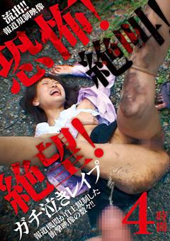 ガチ泣きレイプ4時間とかいうタイトルのエロ動画が車で女の子を拉致してて鬼畜