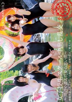 【成海うるみ動画】JKスクール中出し乱交-川辺で遊んだ夏の思い出-女子校生
