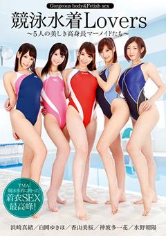 【神波多一花動画】準新作競泳水着Lovers-~5人の美しき高身長マーメイドたち~-フェチ