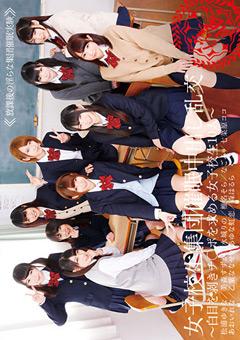 【あおいれな動画】準新作女子校生集団催眠中出し乱交-女子校生