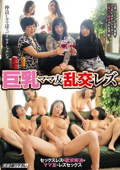 【熟女動画】準新作巨乳おっぱいお母さん友乱交レズビアン