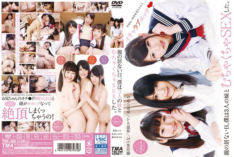 幸田ユマ:親の居ない日、僕は3人の妹とむちゃくちゃSEXした。