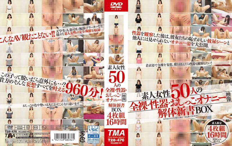 素人女性50人の全裸・性器・おしっこ・オナニー映像のジャケット