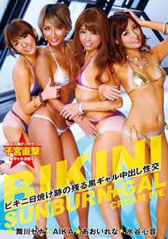 【エロ動画】ビキニ日焼け跡の残る黒ギャルたちとの性交