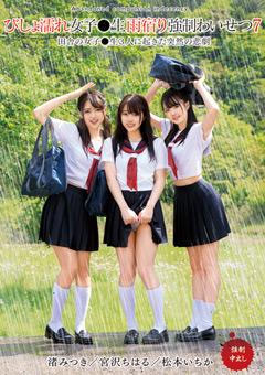 【凌辱動画】ゲリラ豪雨でセーラー服がびしょ濡れになった女子3人組が雨宿り先のオジサン達に襲われて中出しされる!宮沢ちはる・松本いちか・渚みつき