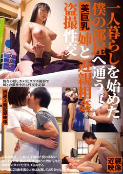【エロ動画】弟より背の高い美巨乳姉が弟の精子を口内で受け止め中出し近親相姦まで!