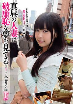 真昼の人妻は破廉恥な夢を見てる 東京青山で見つけた千賀さん23歳