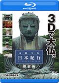 本格3D日本紀行 -鎌倉編-
