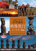 映像旅行 公認ガイドと歩く世界遺産 -イースター島編-