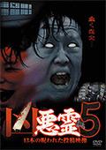 「凶悪霊」 13本の呪われた投稿映像 vol.5