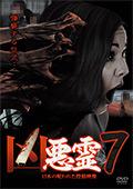 「凶悪霊」 13本の呪われた投稿映像 vol.7