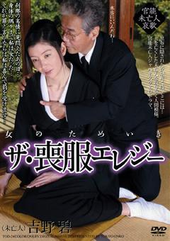 【喪服 着物 動画】女のためいき-ザ・喪服エレジー-吉野碧-熟女のダウンロードページへ