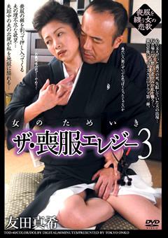 女のためいき ザ・喪服エレジー3 友田真希