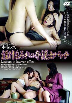 本格レズ 淫汁まみれの弁護士バッチ