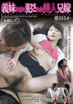 【愛田るか動画】本格レズビアン-義妹たちに犯された美女兄妻-レズ