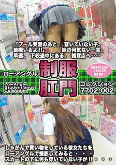 【盗撮動画】ローアングル制服-肛門コレクション7702-002