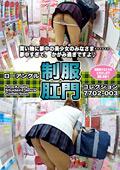 ローアングル制服 肛門コレクション7702-003