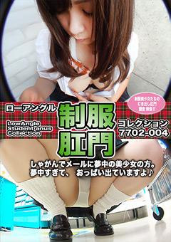 ローアングル制服 肛門コレクション7702-004