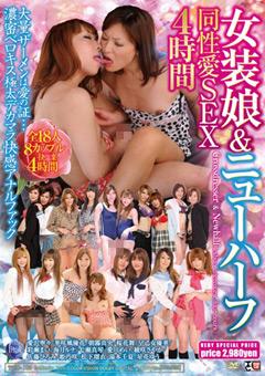 【女装 動画 nanase makoto】女装娘&ニューハーフ同性愛SEX4時間-ニューハーフ
