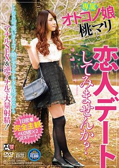 「専属オトコノ娘 桃マリと恋人デートしてみませんか?」のサンプル画像