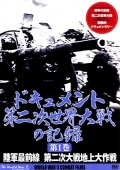 ドキュメント 第二次世界大戦の記録 第1巻