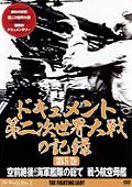 ドキュメント 第二次世界大戦の記録 第5巻