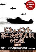 ドキュメント 第二次世界大戦の記録 第6巻