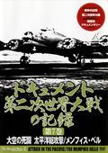 ドキュメント 第二次世界大戦の記録 第7巻