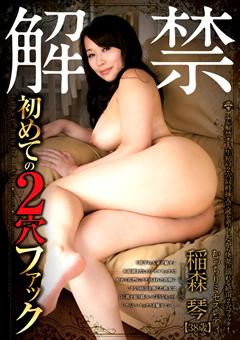 アナル解禁 初めての2穴ファック 稲森琴【38歳】