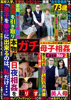 本物ガチ母子相姦 Case No.2 正真正銘の禁断映像130分