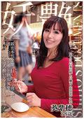 妖艶 葵紫穂 38歳 いやらしい女の妖しい魅力