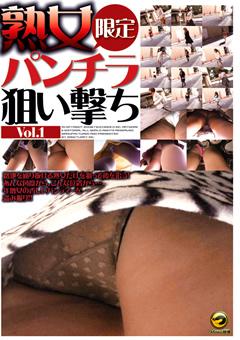 熟女限定パンチラ狙い撃ち Vol.1