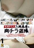 看護師流出 入院患者の胸チラ盗撮1