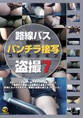 路線バス運転手のパンチラ接写コレクション盗撮7