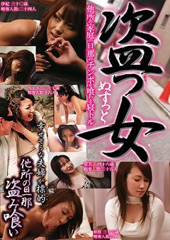 【沙紀動画】新作盗っ女-他所の家庭の主人のペニスを喰わえ寝トル-熟女