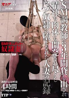 【凌辱動画】SM調教師に貸し出された二十代の人妻の調教記録が本格的な肉便器調教プレイでヤバイ!女に尿を飲ませたりマスクを被せて体中に淫語をかき輪姦中出しなど!
