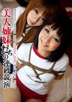 「美人姉妹たちの連縛競演」のパッケージ画像