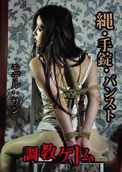 縄・手錠・パンスト 調教ゲーム