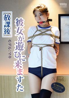 【マキ動画】放課後彼女が遊びに来ますた-SM