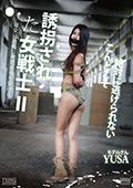 誘拐された女戦士2