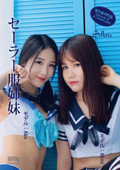 【Mimi動画】セーラー服姉妹-SM