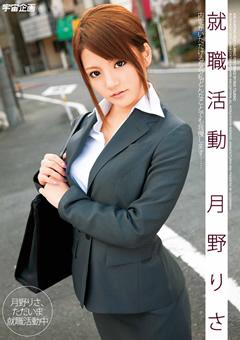 【月野りさ動画】就職活動-月野りさ-女優
