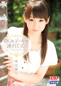 彼女、篠宮ゆりのH動画。ゆりをデートに連れてって 篠宮ゆり