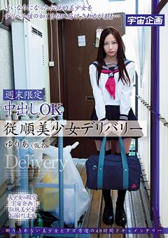 「週末限定中出しOK従順美少女デリバリー ゆりあ(仮名」のパッケージ画像