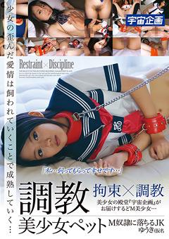 「調教美少女ペット M奴隷に落ちるJK ゆうき(仮名」のパッケージ画像