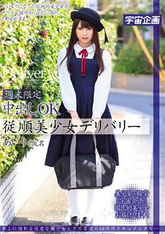 「週末限定中出しOK従順美少女デリバリー あいり(仮名」のパッケージ画像
