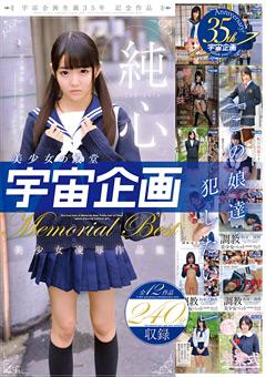 美少女、小澤ゆうきの凌辱動画。新作美少女の殿堂 純心美少女凌辱作品集 Memorial Best