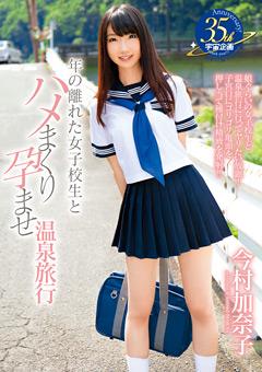 年の離れた女子校生とハメまくり孕ませ温泉旅行 今村加奈子